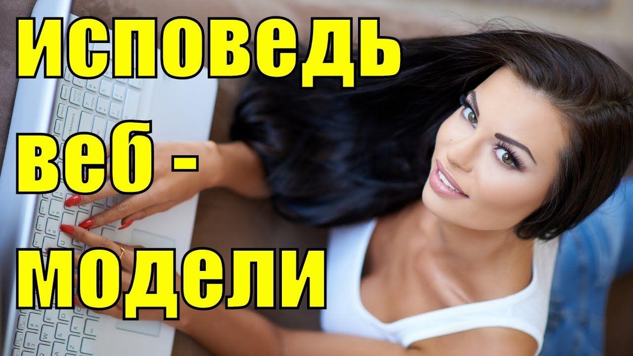 Рассказы веб моделей девушки 90 60 90