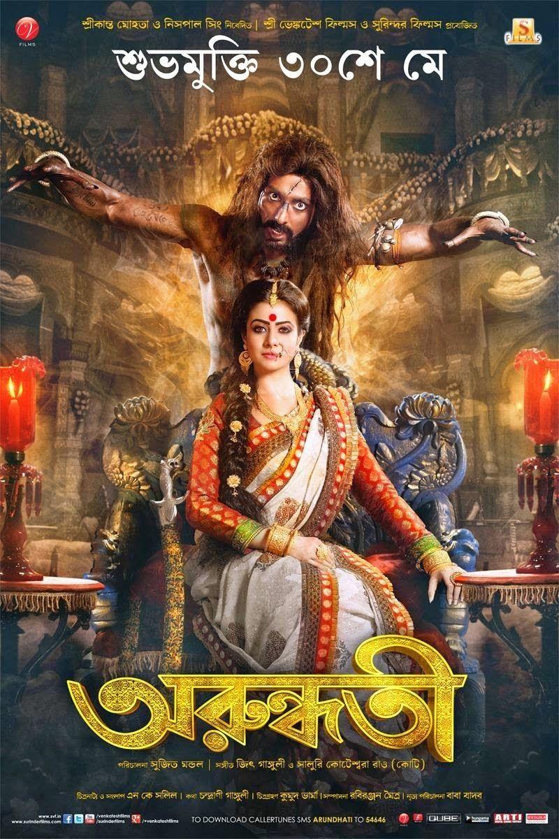 Httpdailytech24Comarundhati-2014-Bengali-Movie -6867