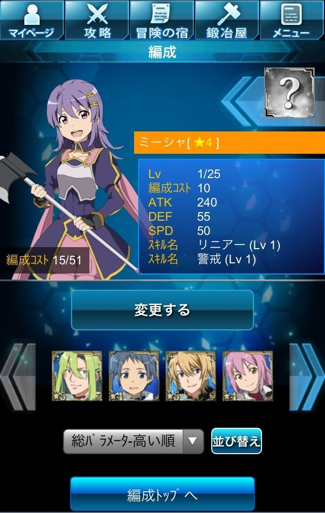 Sword Art Online: End World Game Launches in Japan