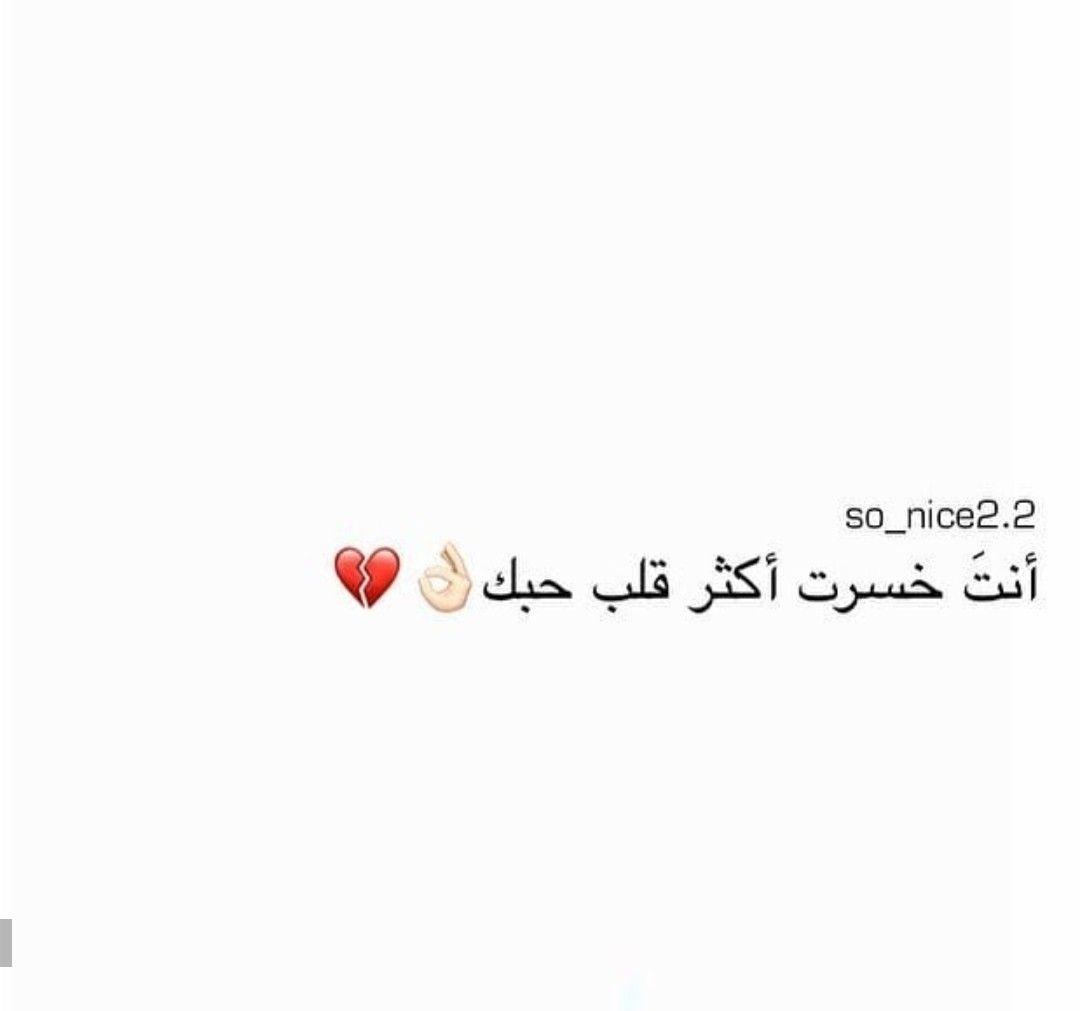 Pin By Queen Jaz On وجع Arabic Quotes Arabic Jokes Positive Life