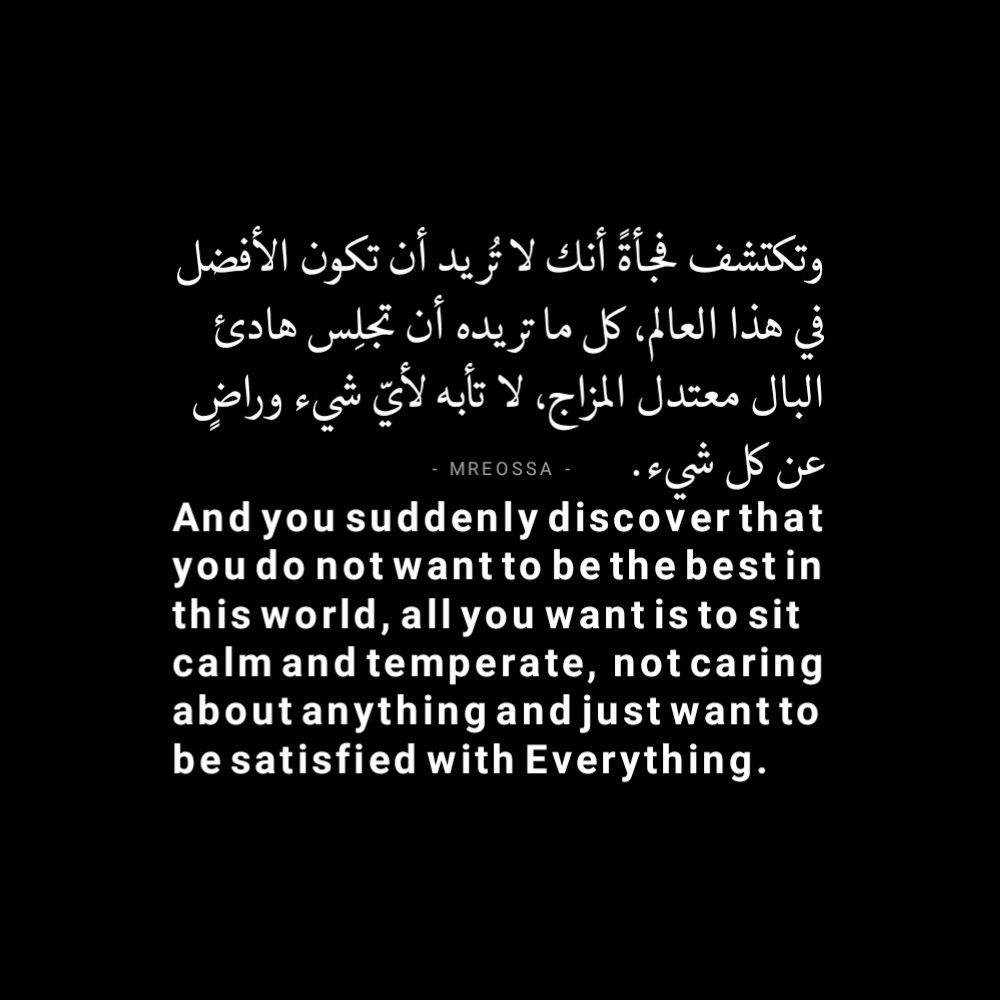 Pin By Amal On Deep Quotes Arabic Quotes Words