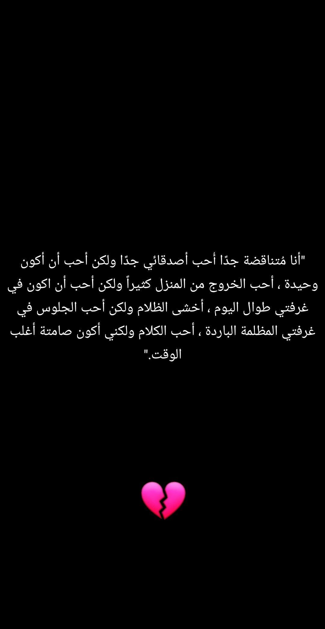 Pin By Nabaa M On Beautiful Arabic Words Beautiful Arabic Words Words Arabic Words