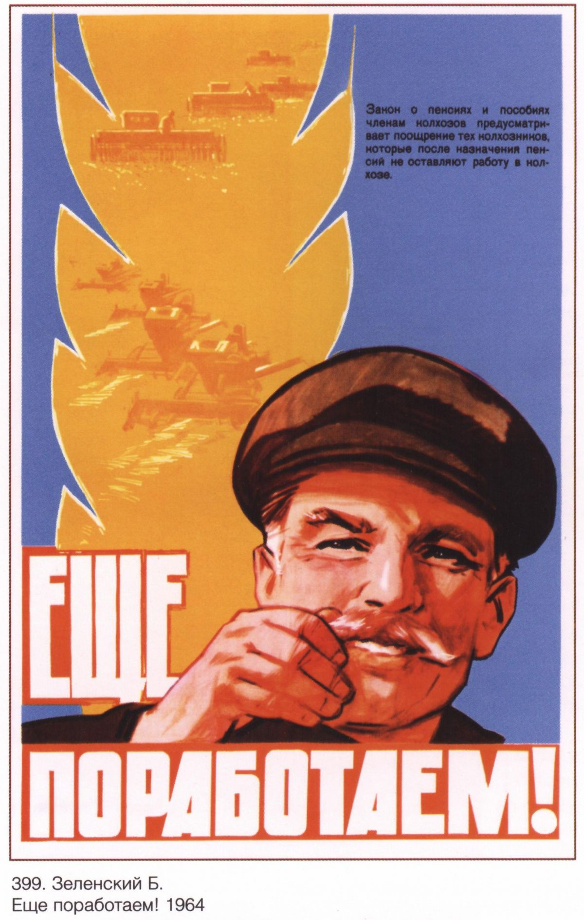 """""""We will work more!"""" USSR poster1964"""