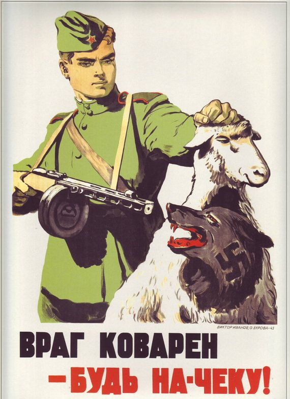 """""""The enemy is cunning - be on guard!"""" (I. Ivanov, O. Burova), 1945."""