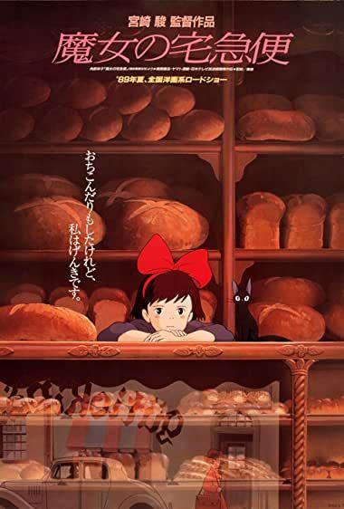 Kiki's Delivery Service (1989) - IMDb