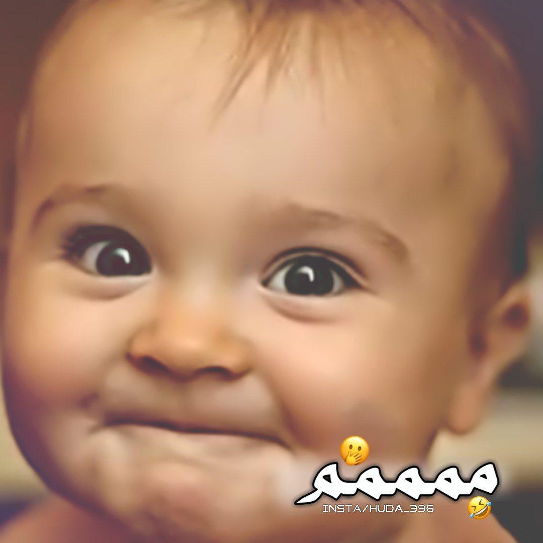 شكـلي من آخجـل Baby Photography Baby Face Baby