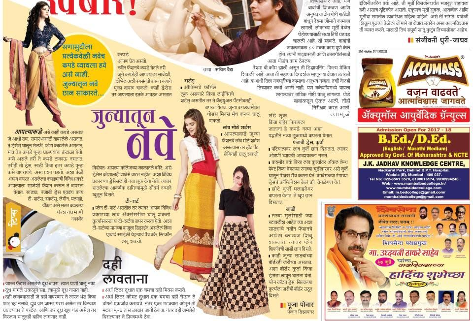Article In Saamana Mumbai My View And Some Fashion Tips On How U Can Make Your Wardrobe Stylish And Useful By Setting You Fashion Tips Blog Make It Yourself