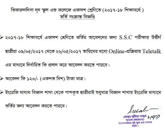 Viqarunnisa Noon School and College HSC Admission 2017 - admission forms for schools