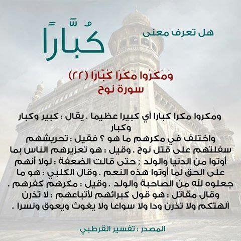 Pin By Khaled Bahnasawy On ٧١ سورة نوح Hand Soap Bottle Hand Soap Soap Bottle