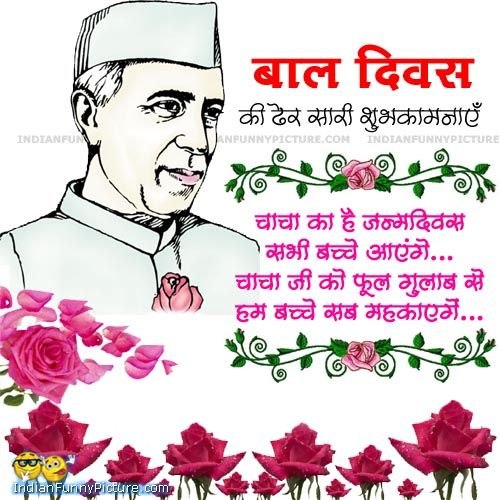 Children's Day Wishes in Hindi Chacha Nehru Bal Diwas Shubhkamnaye ...