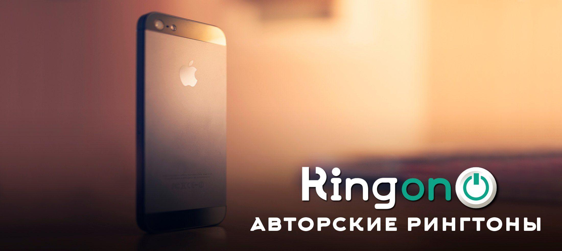 Скачать бесплатно рингтоны на телефон без регистрации | sms-mms.