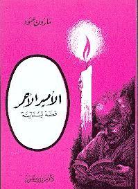 Maroun Abboud A Lebanese Writer Worth Reading Worth Reading