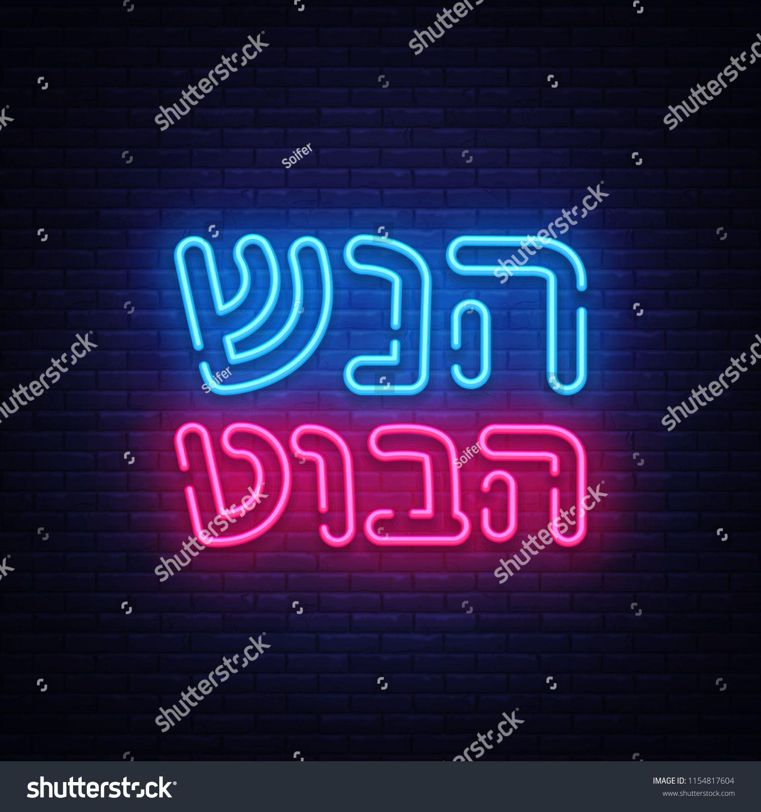 Rosh hashanah greeting card, design template, vector