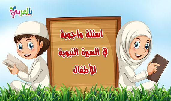 أسئلة وأجوبة في السيرة النبوية للأطفال Islamic Kids Activities Muslim Kids Craft Activities For Kids