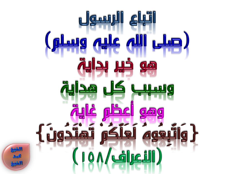 اتباع الرسول صلى الله عليه وسلم Word Search Puzzle Math Words