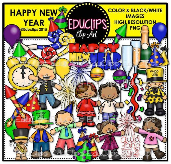 happy new year clip art bundle educlips clipart