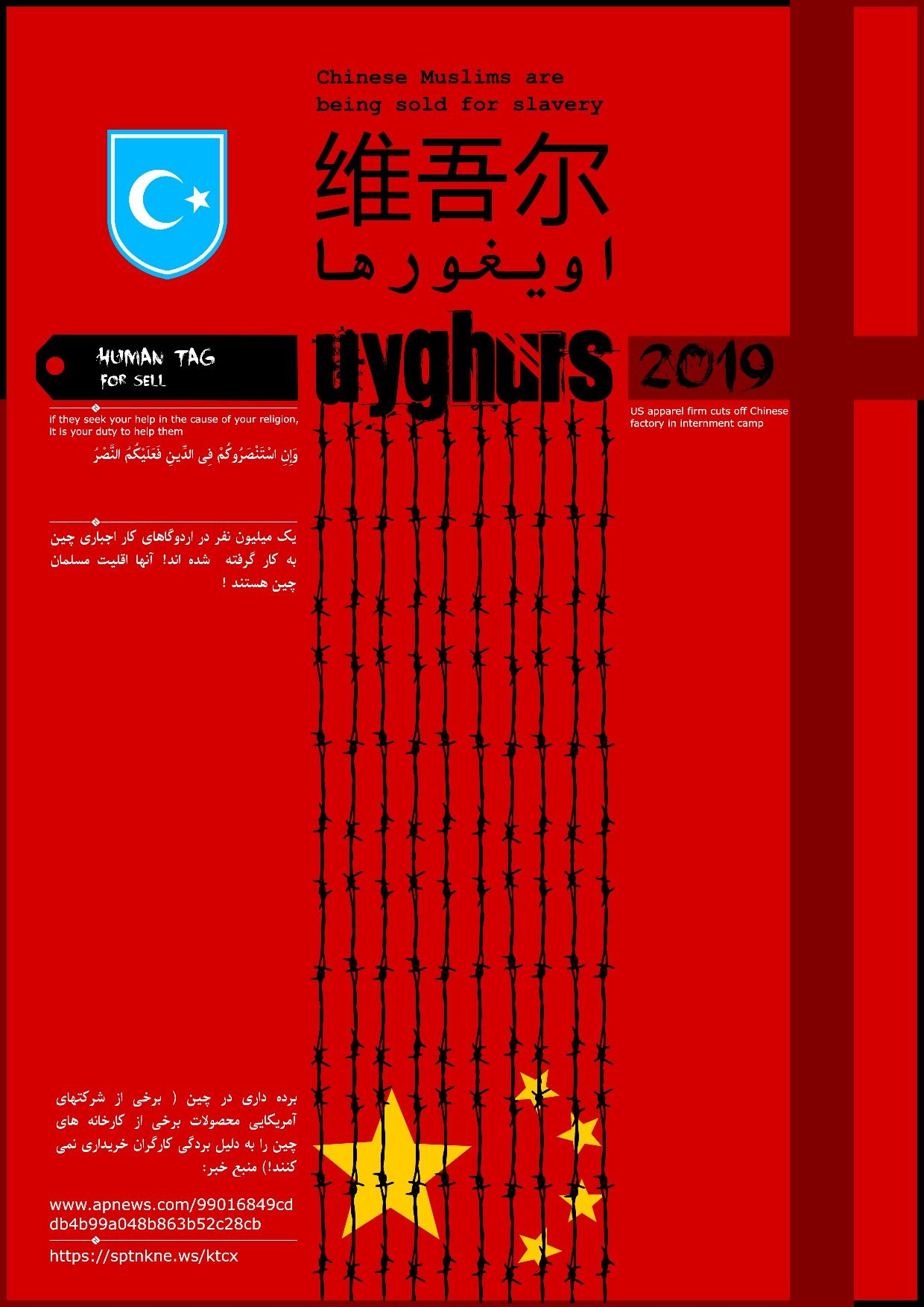 برده گی مسلمانان چین اویغور Uyghur Chinese Camp Slavery Poster