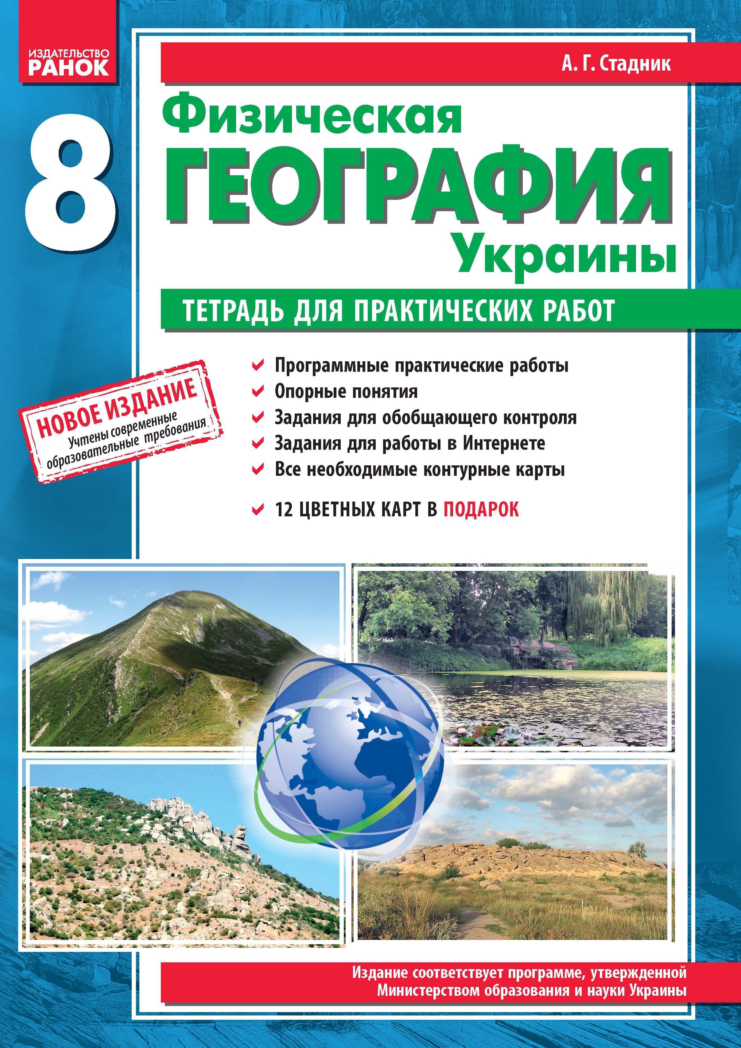 Конспекты уроков экономическая география украины