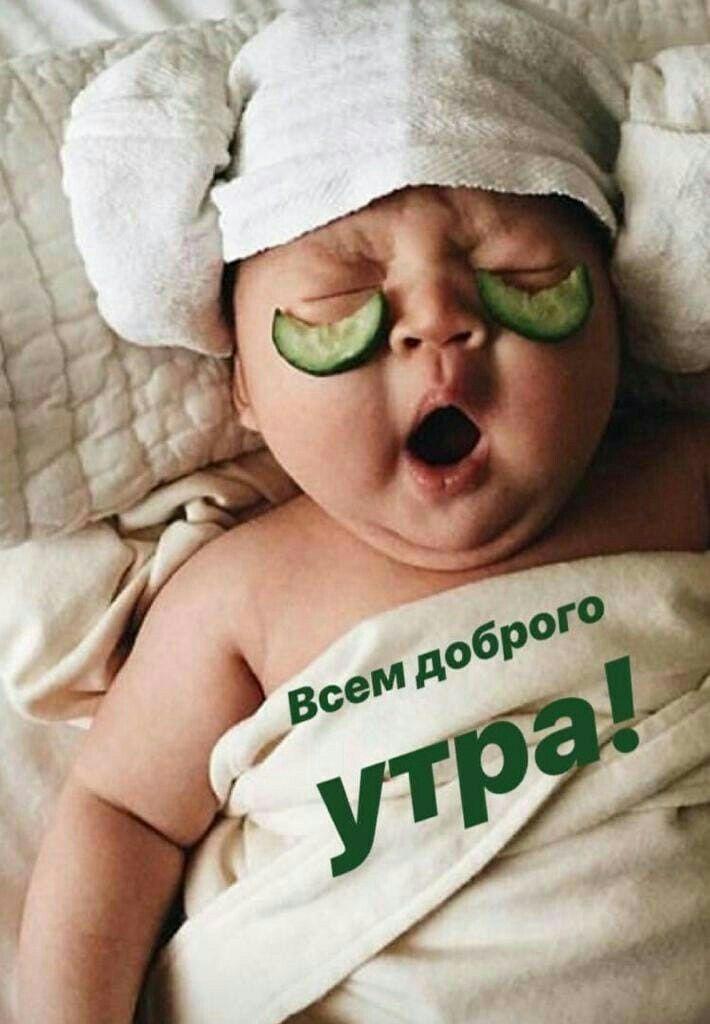 Смешная детская картинка с добрым утром