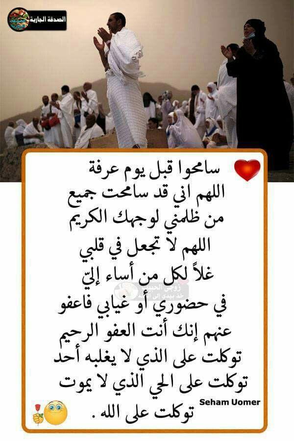 اللهم إني عفوت عن جميع خلقك فاعف عني Islam