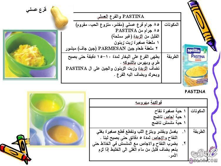 جدول غذاء ووجبات الرضع Baby Food Recipes Food Pastina