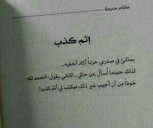 الحمدلله Tattoo Quotes Feelings Math