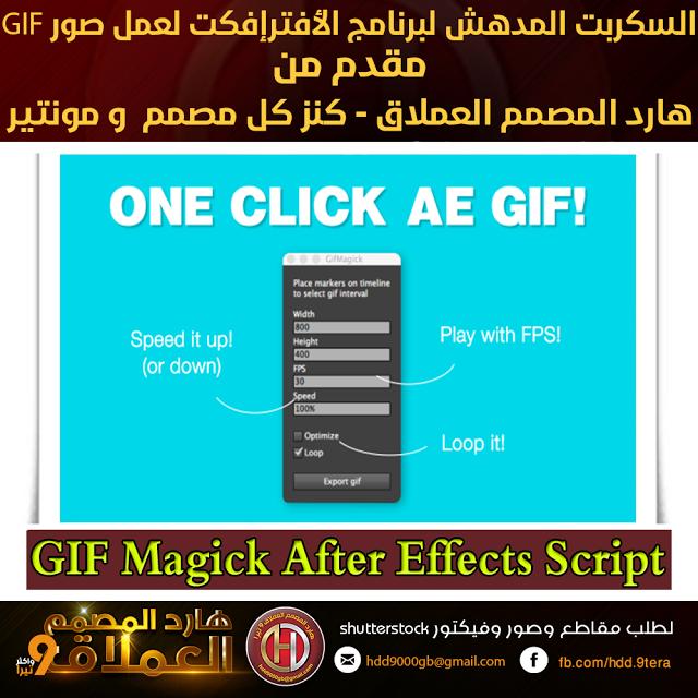تحميل سكربت عمل صور Gif المدهش لبرنامج الأفترإفكت Gif Magick After Effects Script Script أفترإفكت After Effects مدهش لصنع صور Magick Optimization Videohive