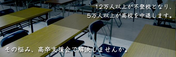 不登校12万、高校中退5万人の解決を目指す。