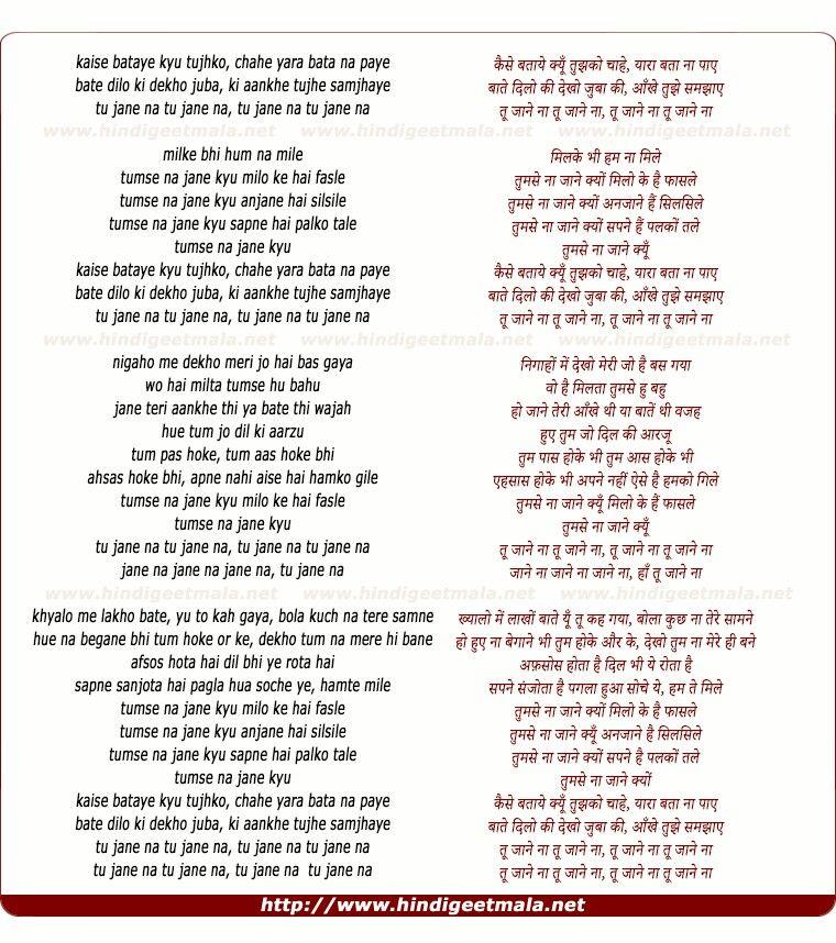 तु जाने ना    | Songs Lyrics Hindi,English etc