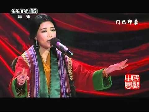 央吉瑪-祈禱永恆的美麗 (西藏門巴族歌曲) - YouTube