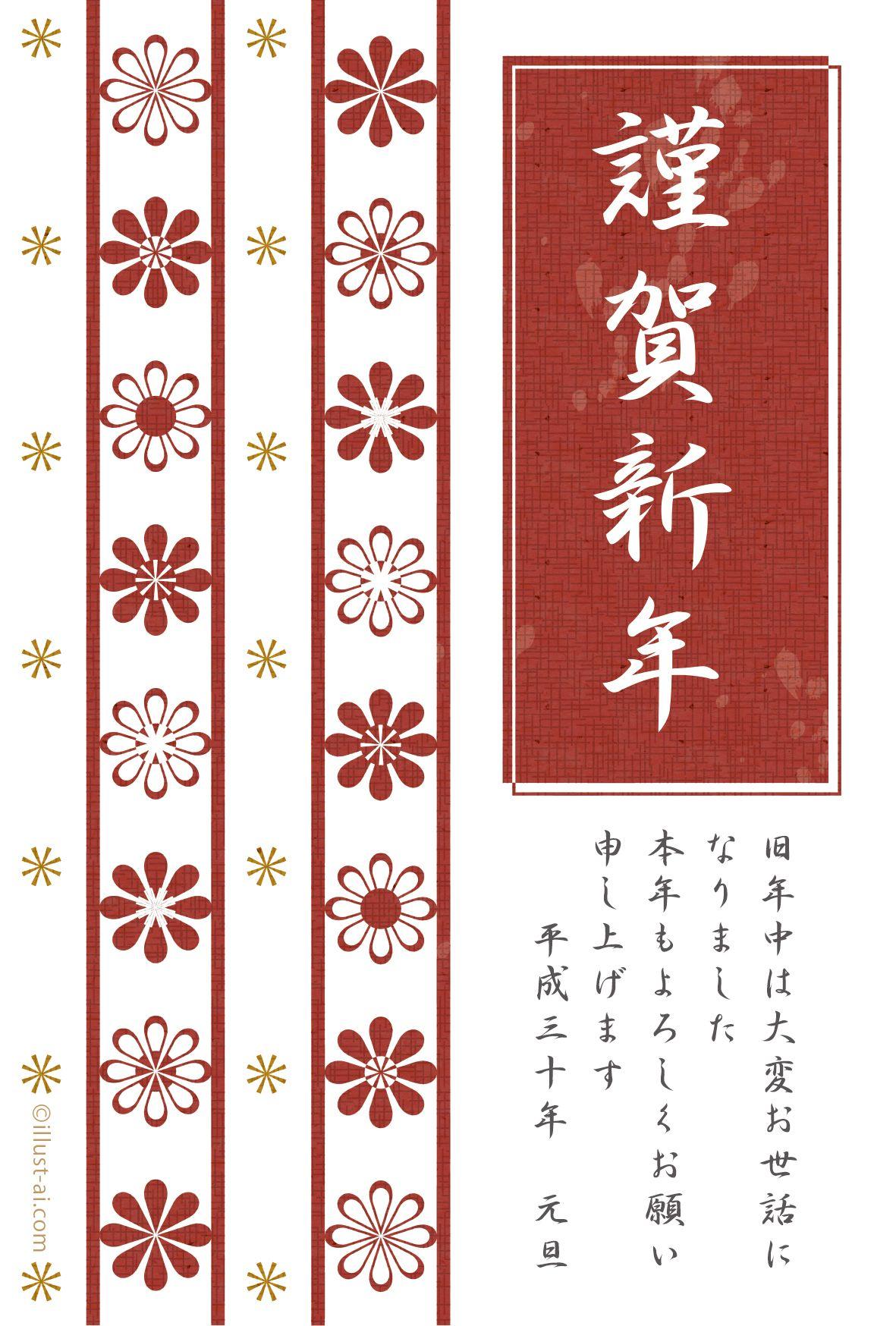 筆文字風の文字がカッコイイ和のデザイン年賀状 年賀状 2018 筆文字