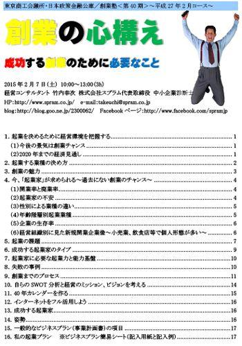 東京商工会議所 日本政策金融公庫 創業塾 第40期 平成27年2月コース で講演 創業の心構え成功する創業のために必要なこと をします Http Www Spram Co Jp 中小企業 経営 ブログ