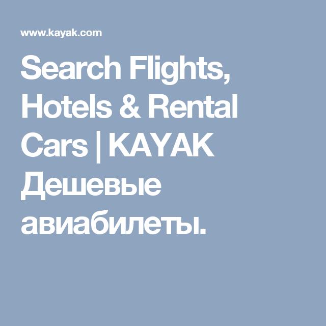 Search Flights Hotels Rental Cars Kayak Deshevye Aviabilety Car Rental Kayaking Rental