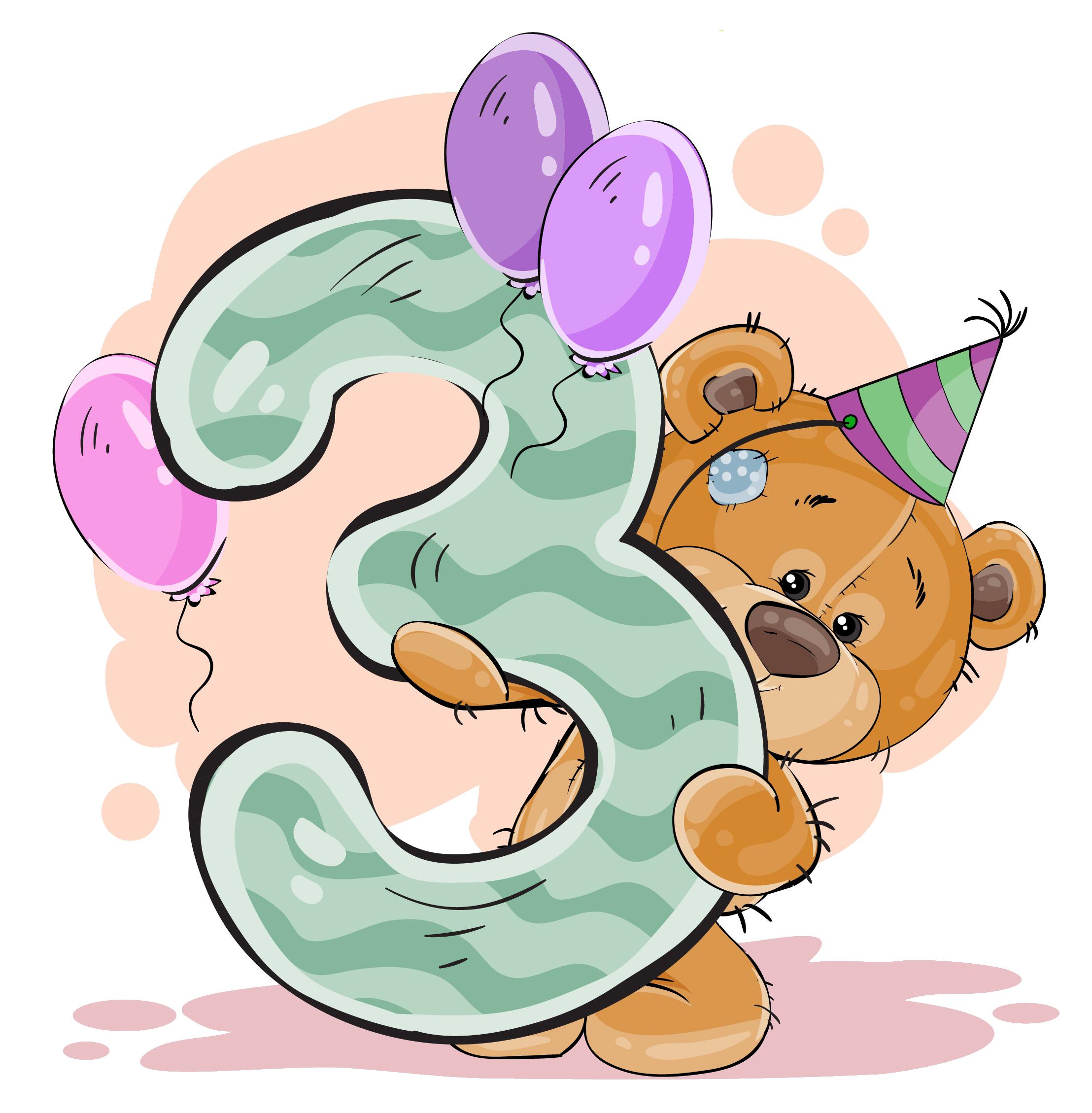 Открытки для ребенка с днем рождения 3 года