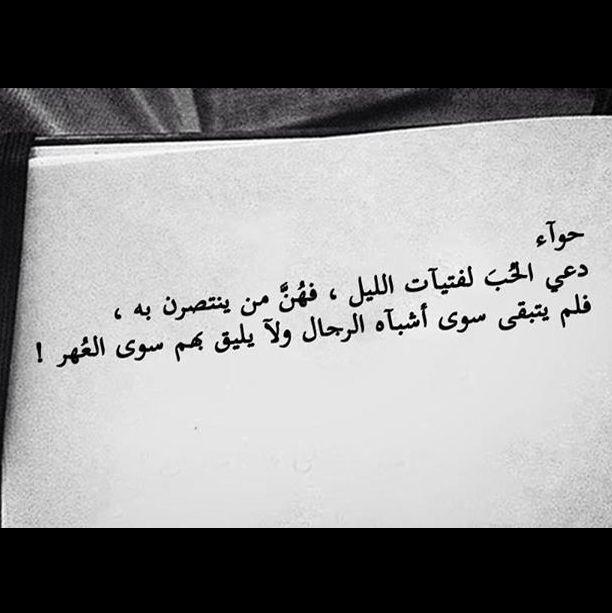 رمزيات عربي كلمات تصميم تصاميم انجليزي Post Words Quotes English Tattoo Quotes Quotes Calligraphy