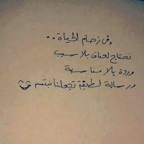 في زحام الحياه Quotes Beautiful Arabic Words Book Quotes
