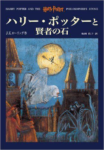 Harry Potter Philosophers Stone Ebook
