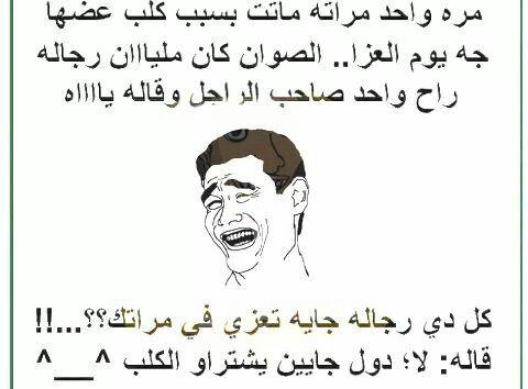 نكت مضحكه Arabic Funny Jokes Funny