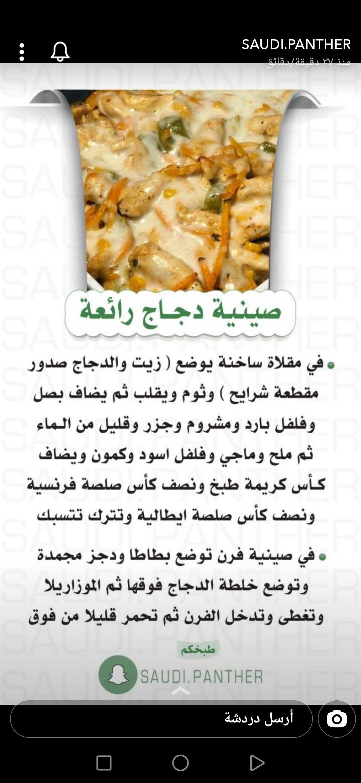 Pin By Samia700 On طبخات وضيافة عربية وعالمية Food Receipes Cooking Recipes Food