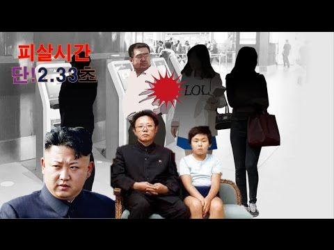 북한 김정남 피살 정황 북한으로 김정남 시신 북송 Reason for killing North Korean Kim Jong Nam