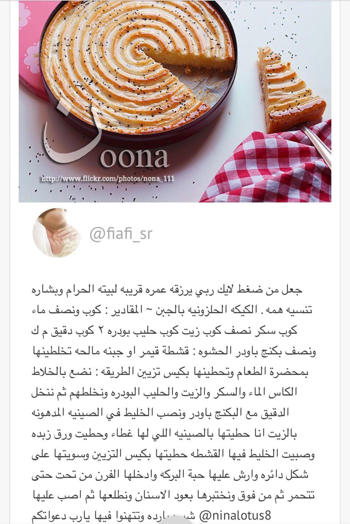 الكيكة الحلزونية بالجبن Arabic Food Food Cake Cookies