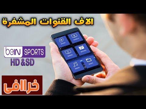 افضل تطبيق مشاهدة قنوات Bein Sport و القنوت المشفرة على الاندرويد مجانا للكبار فقط 2018 Youtube Bein Sports Fatafeat