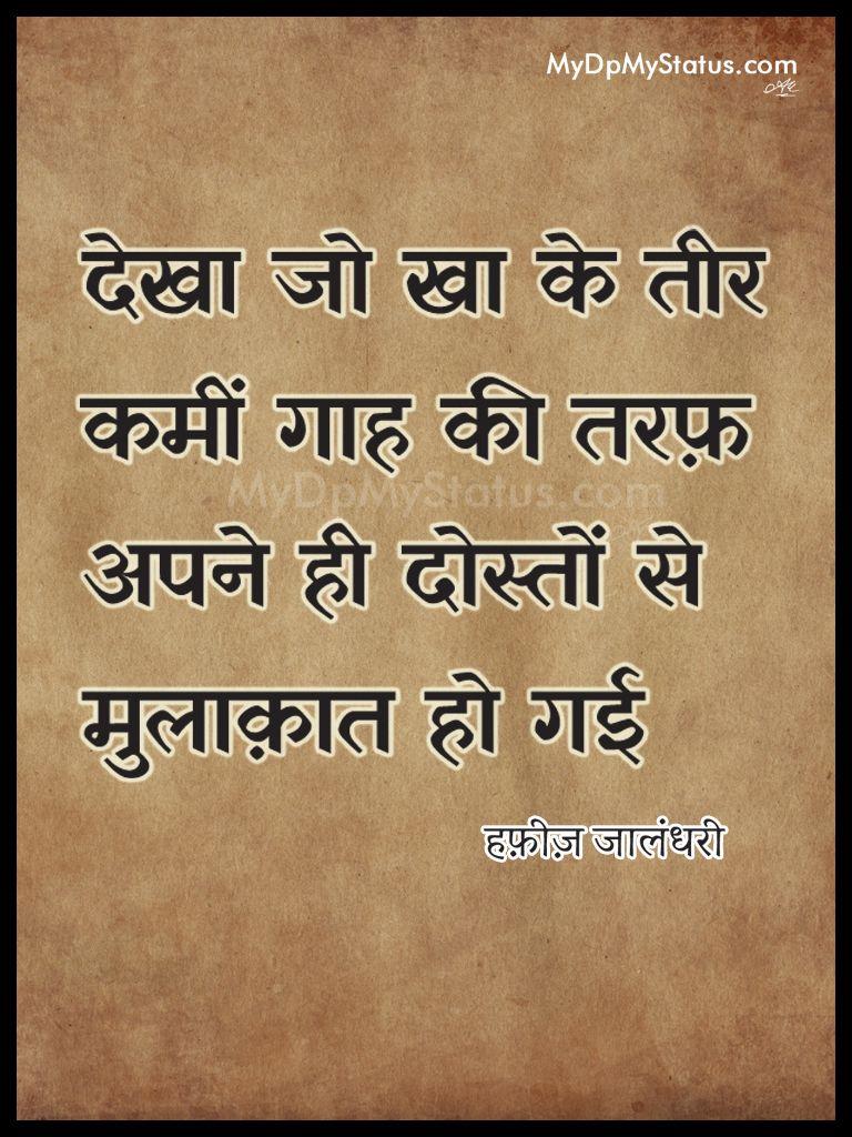Pin By Malesh Koli On Status Hindi Status Hindi Quotes Hindi