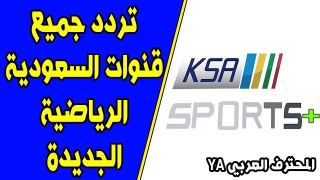 إضافة تردد جميع قنوات السعودية الرياضية الجديدة Ksa Sports إضافة تردد جميع قنوات السعودية الرياضية الجديدة Ksa Sports شرح طريقة إض Sports Gaming Logos Logos