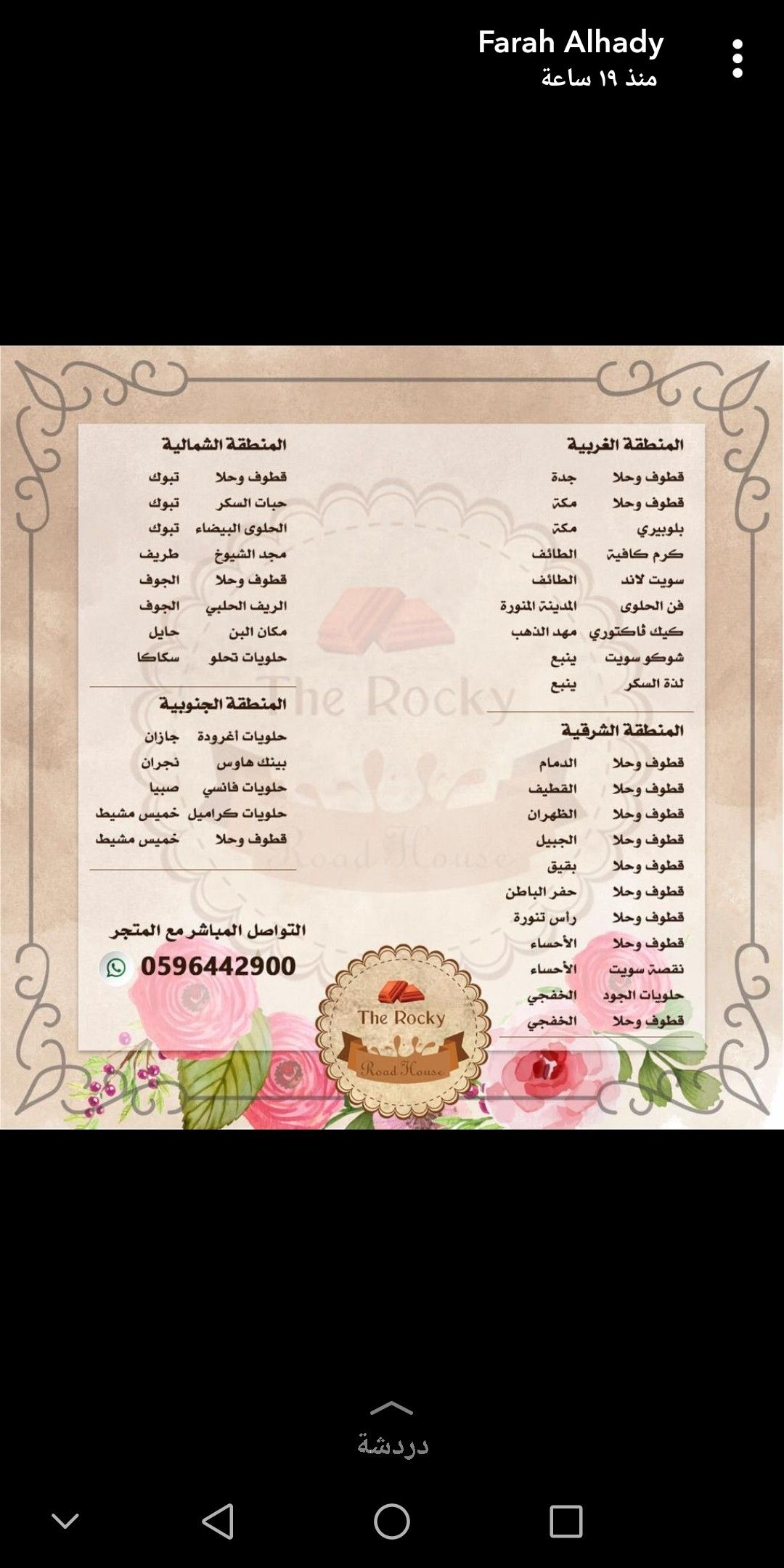 Pin By سما On دعايات Farah Personalized Items Acls