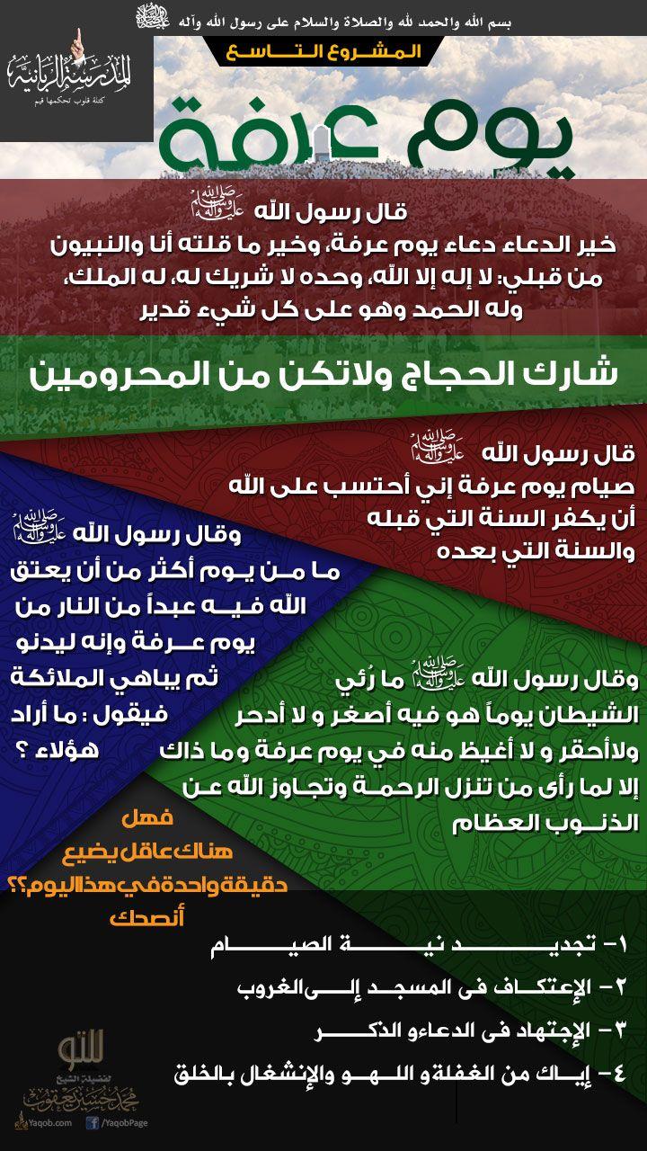 يوم عرفة شارك الحجاج ولاتكن من المحرومين Words My Love Pics