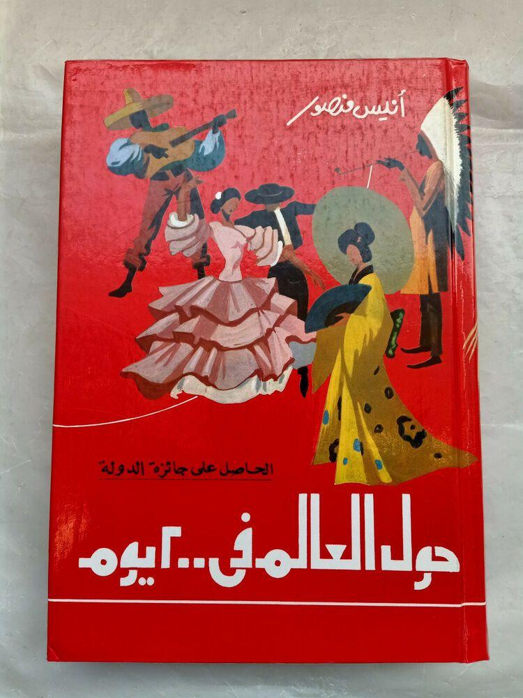 Vintage Arabic Book 1998 حول العالم في 200 يوم أنيس منصور Travel Culture Arabic Books Books Culture Travel
