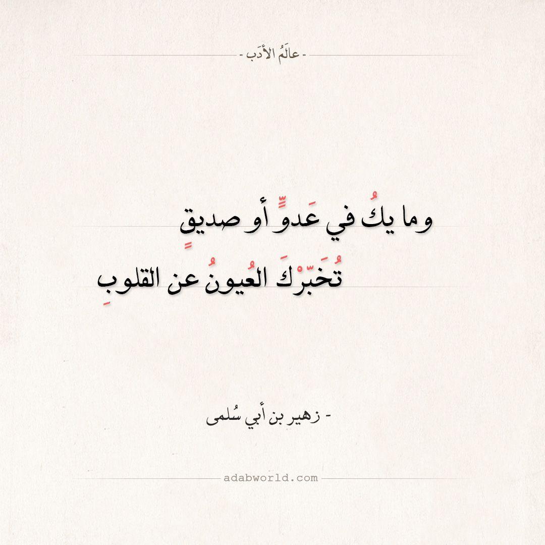 شعر زهير بن أبي سلمى متى تك في صديق أو عدو عالم الأدب Words Arabic Quotes Quotes