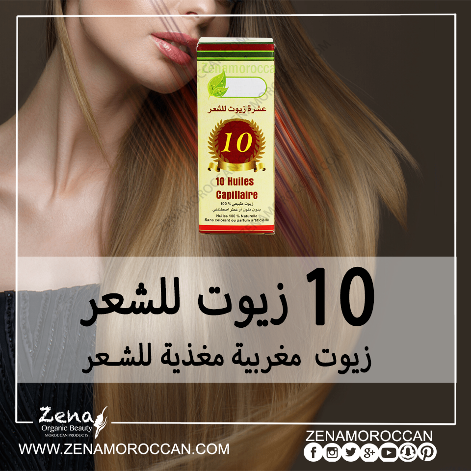 عشر زيوت للشعر In 2020 Herbs For Hair Hair Care Organic Beauty