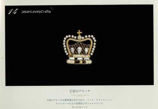 Gold Work, Silver Work  - Japanese Craft Book - Embroidery Stitch Pattern - Emi Niura - B1129